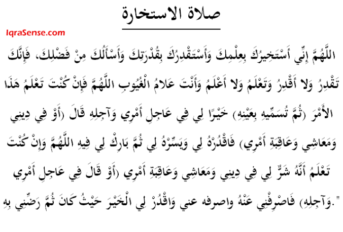 Istikhara prayer supplication